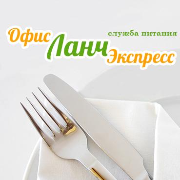 Офис Ланч Экспресс